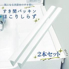 隙間 パッキン 洗面 台 すき間 すき間パッキン ほこりしらず 2本セット ホワイト 目地 洗濯機 パン 机 棚 隙間 落下防止 送料無料