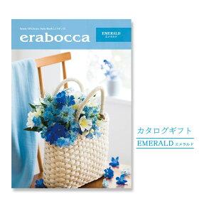 カタログギフト「『erabocca-エラボッカ-』エメラルド」