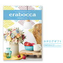カタログギフト「『erabocca-エラボッカ-』 エメラルド」 【電報なし】 送料無料【...