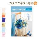 カタログギフト「『erabocca-エラボッカ-』 エメラルド」と「紙素材カード電報」のセット 電報 送料無料 祝電 メッセ…