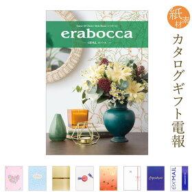 カタログギフト「『erabocca-エラボッカ-』オパール」