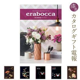 カタログギフト「『erabocca-エラボッカ-』ダイヤモンド」