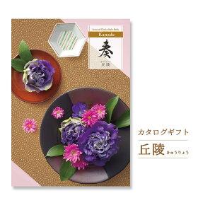 カタログギフト「奏-Kanade-丘陵(きゅうりょう)」