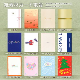 「紙素材カード」からどれか一つをお選びください