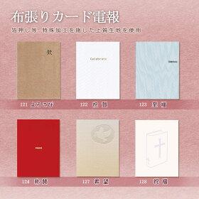 「布張りカード」からどれか一つをお選びください