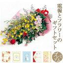 花束「華やかなランとバラの花束」と「プレミアムカード電報」のセット 送料無料 お祝い 花 フラワー ギフト 電報 祝…