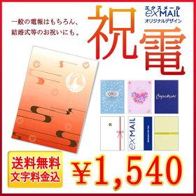 電報がなんと1,350円で送れる!しかも送料無料!「電報屋のエクスメール」のお祝い・一般電報(紙素材カード)