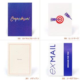 お祝い・一般紙素材カード電報一覧2