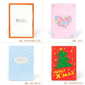 お祝い・一般紙素材カード電報一覧3