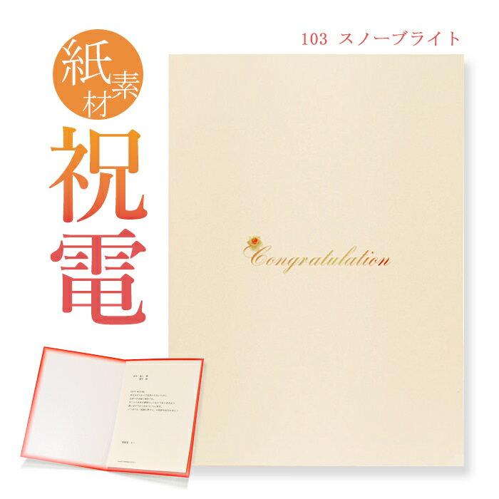 お祝い電報 紙素材カード 「スノーブライト」 電報 送料無料 祝電 メッセージ 結婚 結婚式 サプライズ 結婚祝い 誕生日 合格 卒業祝い 入学祝い 日本国内宛限定 翌日配送 あす楽