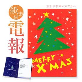 お祝い・一般電報「212クリスマスツリー」