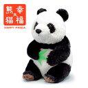 ぬいぐるみ「シンフーパンダ(幸福大熊猫)」 【電報なし】 送料無料 【この商品のみでは電報メッセージは付きませ…