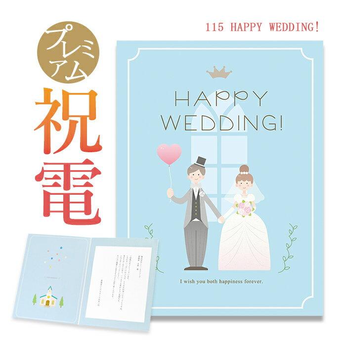 お祝い電報 プレミアムカード 「HAPPY WEDDING!」 電報 送料無料 祝電 メッセージ 結婚 結婚式 サプライズ 結婚祝い 結婚祝い ギフト メッセージ プレゼント 結婚記念日 日本国内宛限定 翌日配送 あす楽
