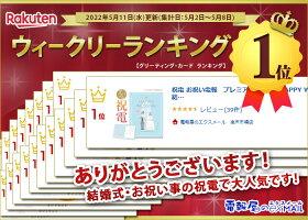 プレミアムカード電報「115ハッピーウェディング」が楽天ウィークリーランキング上位入賞!