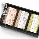 線香「和遊 ギフトボックス入り 3函セット」【電報なし】送料無料 桜/ラベンダー/緑茶の香り カメヤマ 進物用 贈答用…