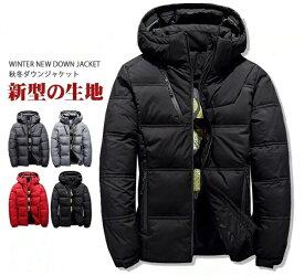 【送料無料】 ダウンジャケット メンズ ダウンジャケット 軽量 内ポケット付き 黒 ダウン メンズ ジャケット 大きいサイズ フード付き ハイネック 防寒 冬物 冬服 かっこいい メンズ アウター 4L 5L 6L 激安