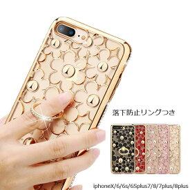 c424dd6215 iPhone XS Max ケース おしゃれ iPhone XS ケース iPhone XR iPhone x ケース リング付き iPhone8