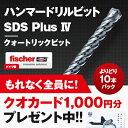 【よりどり10本セット】フィッシャー SDSプラス(SDSplus)クォートリックドリルビット【SDSプラス(SDSplus)ハンマードリル用刃】