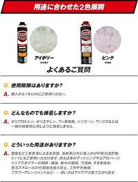 【750ml5本セット】一液型発泡ウレタンフォームワールドフォーム【ピンク色】