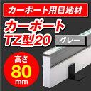 【20本入】カーポートTZ型20 高さ:80mm キャップ色:グレー