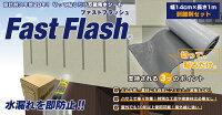 万能防水シートFastFlash幅14cm×長さ1m剥離剤セット