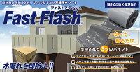 万能防水シートFastFlash幅14cm×長さ5m