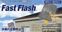 万能防水シートFastFlash幅28cm×長さ20cm