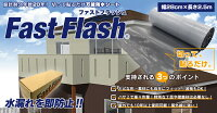 万能防水シートFastFlash幅28cm×長さ2.5m