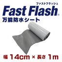 【1m×14cmサイズ】万能防水シートファストフラッシュ