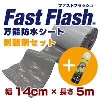 万能防水シートFastFlash幅14cm×長さ5m剥離剤セット