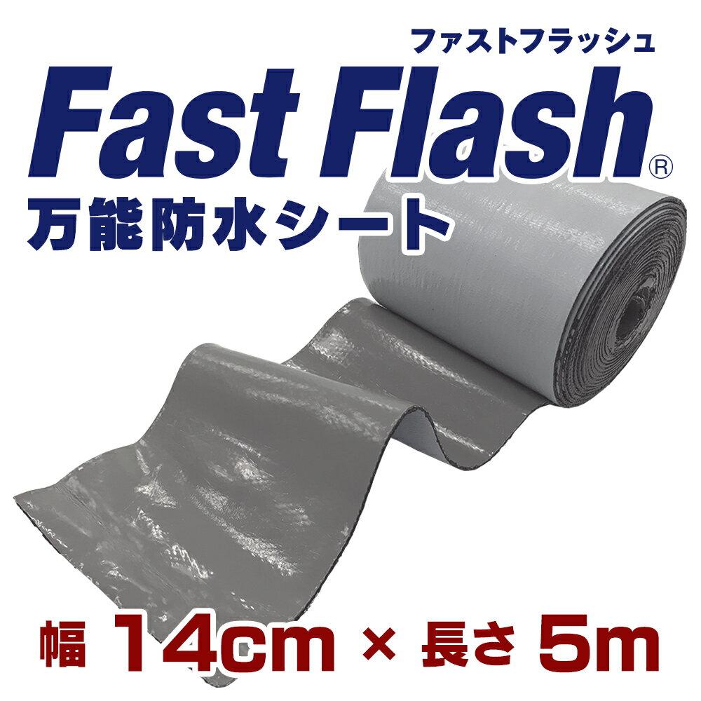 【5m×14cmサイズ】万能防水シートファストフラッシュ【送料無料】