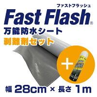 万能防水シートFastFlash幅28cm×長さ1m剥離剤セット