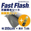 【1m×28cmサイズ】万能防水シートファストフラッシュ剥離剤セット【送料無料】
