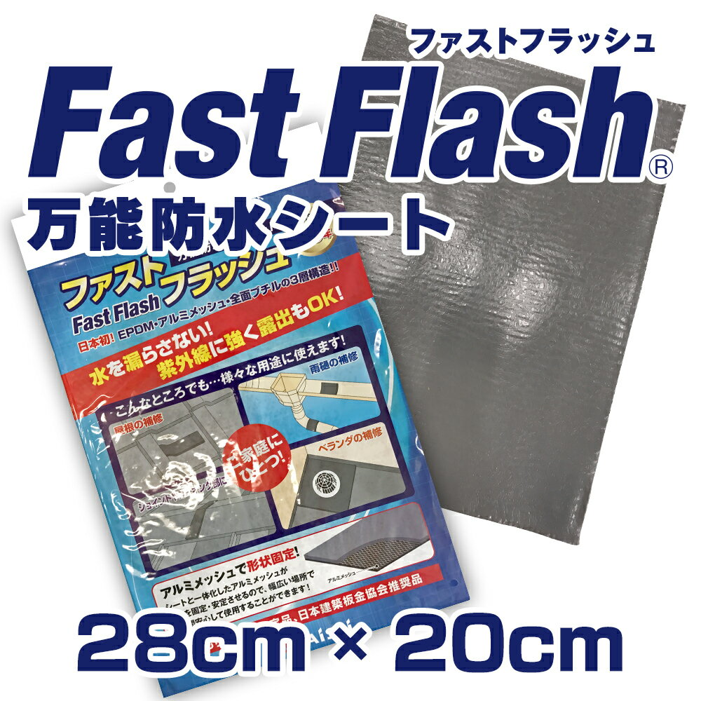 【20cm×28cmサイズ】万能防水シートファストフラッシュ【送料無料】【代引不可】