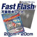【20cm×28cmサイズ】万能防水シートファストフラッシュ