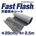 【2.5m×28cmサイズ】万能防水シートファストフラッシュ【送料無料】