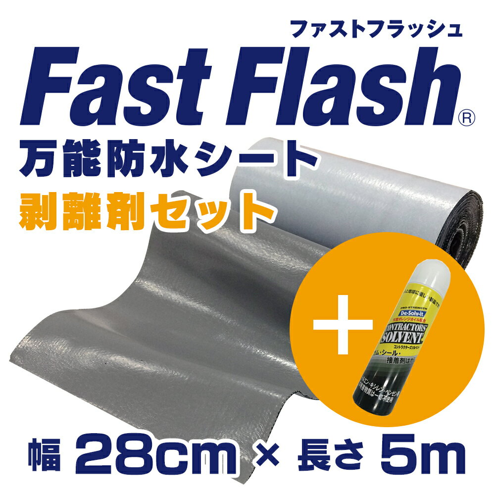 【5m×28cmサイズ】万能防水シートファストフラッシュ剥離剤セット【送料無料】
