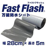 万能防水シートFastFlash幅28cm×長さ5m