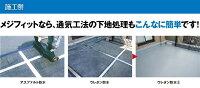 改修用金属目地処理材「メジフィット」W100mm×L16m(2巻入り)
