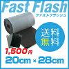 超性能水切り材「ファストフラッシュ」材質:EPDMゴム幅:280mm寸法:5m巻x1/箱