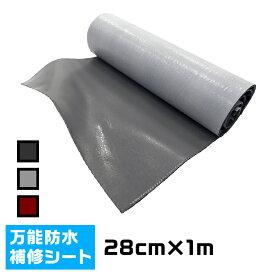 【1m×28cmサイズ】万能防水シートファストフラッシュ【送料無料】