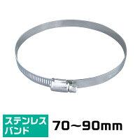 結束バンドステンレスバンド適用直径:70mm-90mm幅:12.7mm