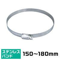 結束バンドステンレスバンド適用直径:150mm-180mm幅:12.7mm