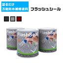 【防水補修塗料】フラッシュシール