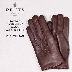 [並行輸入品] DENTS (デンツ) LUMLEY - HAIR SHEEP GLOVE w/RABBIT FUR - ENGLISH TAN レザーグローブ メンズ