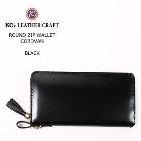KC'S LEATHER CRAFT (ケイシイズレザークラフト) ROUND ZIP WALLET CORDOVAN - BLACK ウォレット コードバン