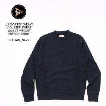 FELCO(フェルコ)L/SINVERSEWEAVEVGUSSETSWEAT12ozLTWEIGHTFRENCHTERRY-ITALIANNAVYトレーナーメンズ