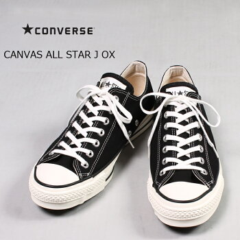 CONVERSE(コンバース)CANVASALLSTARJOX/BLACK