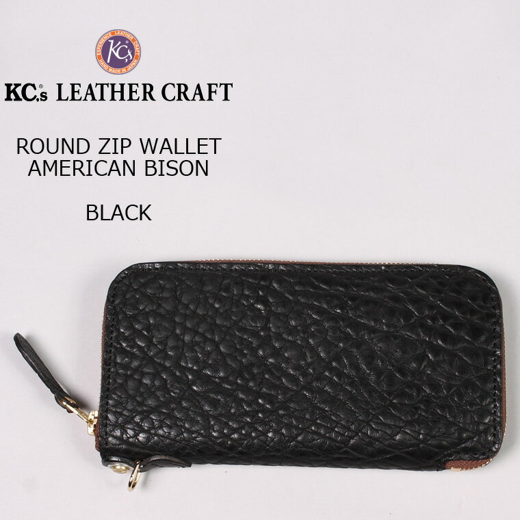 KC'S LEATHER CRAFT (ケイシイズレザークラフト) ROUND ZIP WALLET - AMERICAN BISON - BLACK ウォレット バイソンレザー