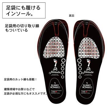 Dr.NOMADO(ドクターノマド)ビジネス&足袋用インソール-BLACKインソール中敷きメンズレディース